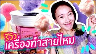 getlinkyoutube.com-ซอฟรีวิว เครื่องทำขนมสายไหม!! อู้วว【Cotton Candy Maker】