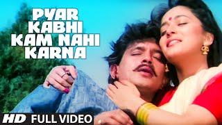 Pyar Kabhi Kam Nahi Karna - Full (HD) Video Song   Prem Pratigyaa   Mithun, Madhuri Dixit