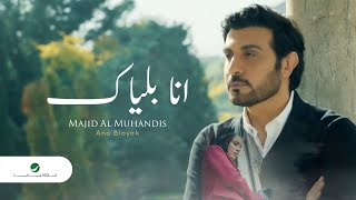 getlinkyoutube.com-Majid Al Muhandis … Ana Blayak - Video Clip | ماجد المهندس … انا بلياك - فيديو كليب