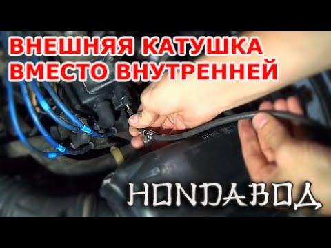 Расположение крышки трамблера у Хонда Inspire