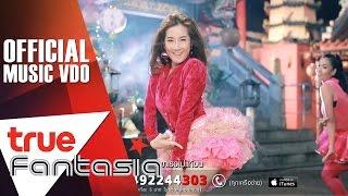 getlinkyoutube.com-หนิม คนึงพิมพ์  -  แก้บน [Official MV]