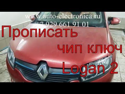 Прописать чип ключ Renault Logan 2 2014 г.в.,полная потеря ключей, чип для автозапуска рено