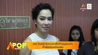 getlinkyoutube.com-APOP เที่ยงบันเทิง : จอย รินลณี รับชวนอาเล็กทำบุญร่วมกัน