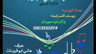 getlinkyoutube.com-دحية سلمان ابو زغيله 2# فرقة ليالي الجنوب 2015