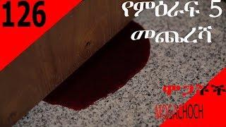 Mogachoch EBS Latest Series Drama - S05E126 - Part 126