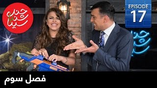 getlinkyoutube.com-ChandShanbeh S3 – EP17 - FARSI1 / چندشنبه باسینا – فصل سوم – قسمت هفدهم
