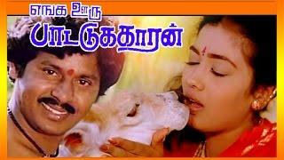 Enga Ooru Pattukaran | Superhit Tamil Full Movie HD | Ramarajan | Rekha