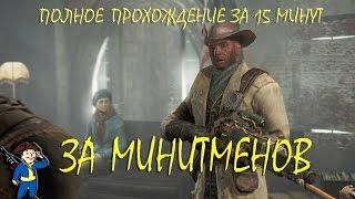 getlinkyoutube.com-Fallout 4 Быстрое полное прохождение За Минитменов, Секрет Замка и Финал English subtitles