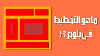 getlinkyoutube.com-معني التخطيط فى بلوجر - طرخاوي / planning in Blogger - Tarkhawy