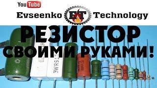 getlinkyoutube.com-Как сделать МОЩНЫЙ #НИЗКООМНЫЙ #РЕЗИСТОР!