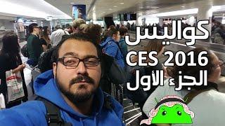كواليس رحلة CES 2016 - الجزء الأول | فلوق #3