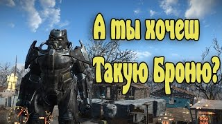 getlinkyoutube.com-Fallout4 Силовая БРОНЯ Анклав Х-02 МОД