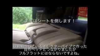 getlinkyoutube.com-【デリカD5 カスタム】 車中泊に絶対欠かせないベッドシステム紹介!