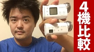 getlinkyoutube.com-買い換え?HDR-AS200Vアクションカム4機種フルHD画質対決!4K旗艦機FDR−X1000V,超小型HDR−AZ1,前機種AS100V勝つのはどれ?手ブレ補正の参考にも