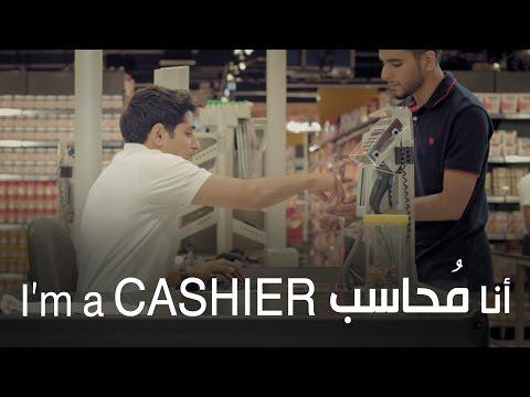 عملي الجديد في رمضان Cashier