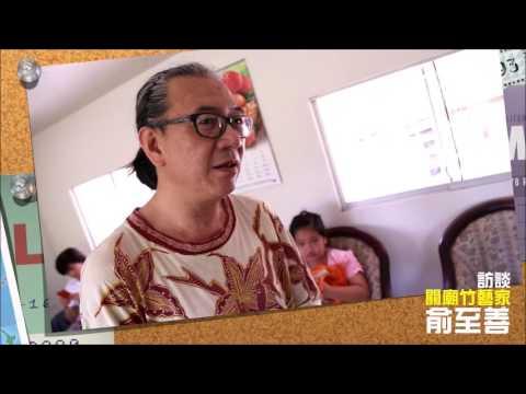 小小採訪記者養成P1-竹藝家俞至善專訪