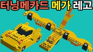 getlinkyoutube.com-터닝메카드 39화 등장 메가 장난감 변신 레고 만들기 #  Toys LEGO 풀HD 예고편 '미스터K, 돌아오다!' (Turning Mecard EP39 preview) 등장