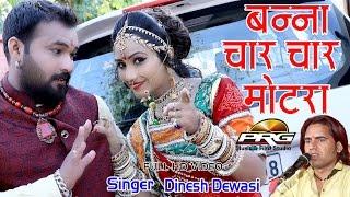 Banna Char Char Motara | Mataji Song | Dinesh Dewasi | Rajasthani DJ 2017 | FULL HD VIDEO
