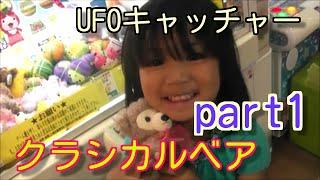 getlinkyoutube.com-UFOキャッチャー【クラシカルベアpart1】何とか取れました