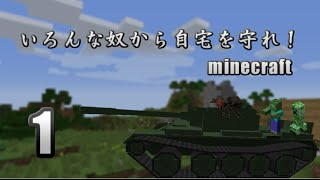 getlinkyoutube.com-【Minecraft】いろんな奴から自宅を守れ!1日目【ゆっくり実況】