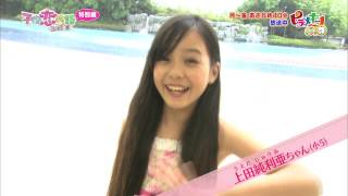 getlinkyoutube.com-ピラメキーノ「子役恋物語」 3日目じゅりあの水着セクシーショット(2015.08.18)
