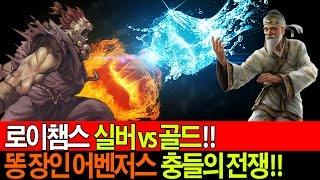 getlinkyoutube.com-로이챔스~ 실버 VS 똥장인 어벤저스 충전쟁 지옥열차 출발!~
