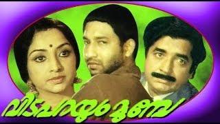 Vida Parayum Munpe | Malayalam Superhit Full Movie | Nedumudi Vennu & Lakshmi