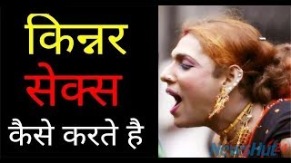 Fake #Transgenders #Kinner Exposed by Original #Hijra | Tez News