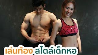 getlinkyoutube.com-Workout With Me EP2: เล่นกล้ามท้อง + Circuit สไตล์เด็กหอ Feat: Booky