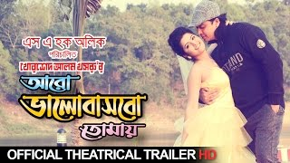 getlinkyoutube.com-Aaro Bhalobashbo Tomay Theatrical Trailer 2015
