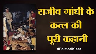 getlinkyoutube.com-The plot to assassinate Rajiv Gandhi | Political Kisse