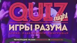 getlinkyoutube.com-QUIZ NIGHT - ИГРЫ РАЗУМА - МОСКВА