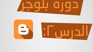 getlinkyoutube.com-دورة بلوجر | الدرس 2: شرح للإضافات الضرورية لأي مدونة وأدوارها للحصول على زوار دائمين لموقعك