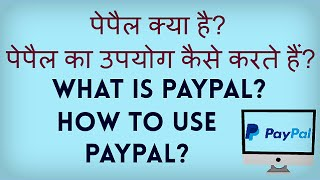 getlinkyoutube.com-What is PayPal? How to use PayPal to send and Receive Money? PayPal kya hai?