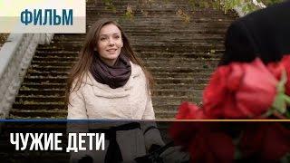 Чужие дети - Мелодрама   Фильмы и сериалы - Русские мелодрамы