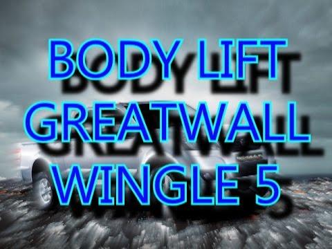Лифт Кузова (Body Lift) Great Wall Wingle 5 на 5 см