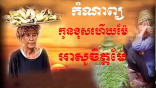 getlinkyoutube.com-thach so phia/..កំណាព្យ កូនខុសហើយម៉ែ  កំណាព្យ អាសូរចិត្តម៉ែ, kom nap ar sochet mer kom nap khmer