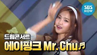 getlinkyoutube.com-SBS 브라질 2014 특집 [드림콘서트] - 에이핑크 'Mr. Chu'