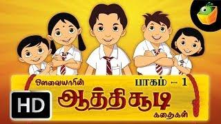 getlinkyoutube.com-Aathichudi Kadaigal Vol 1 (HD) - Compilation of Cartoon/Animated Stories For Kids