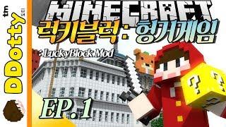 getlinkyoutube.com-살인의 본능!? [럭키블럭: 헝거게임 #1편] - LuckyBlock HungerGame - 마인크래프트 Minecraft [도티]
