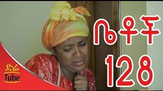 getlinkyoutube.com-Betoch Comedy Drama Part 128 - Ferenju