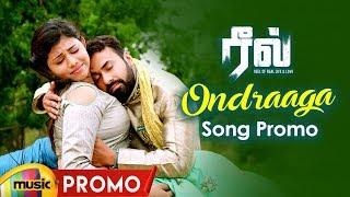 Ondraaga Song Promo   Reel Movie Songs   Udhay Raj   Avanthika   Santhosh Chandran   Singer Karthik