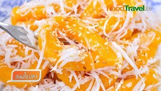 getlinkyoutube.com-ขนมไข่ปลา (ขนมไทย) Rice Flour Mixed with Toddy Palm and Shredded Coconut (Thai Dessert)
