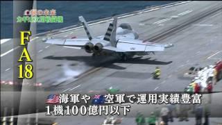 空自次期主力戦闘機 と国内産業