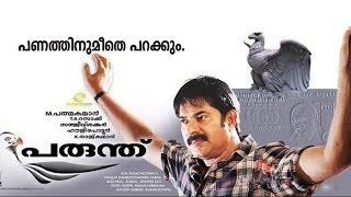 getlinkyoutube.com-Malayalam full movie  - PARUNTHU | Malayalam full movie 2008 | Mammootty, Jayasurya |