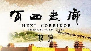 getlinkyoutube.com-河西走廊 第07集 敦煌【HEXI CORRIDOR EP07】