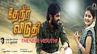 theneer viduthi tamil full movie | Tamil Latest Movie 2015 Releases