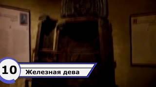 getlinkyoutube.com-ТОП 10 Страшных пыток 18+