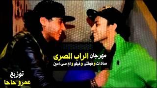 مهرجان الراب المصرى | سادات و فيفتى و فيلو و امين | 2013