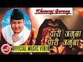 Nepali Evergreen Song | वारी जमुना पारी जमुना Wari Jamuna Pari Jamuna by Khemraj Gurung
